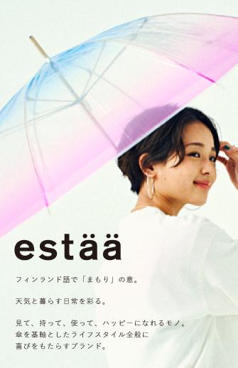 傘を基軸としたライフスタイルブランド estaa