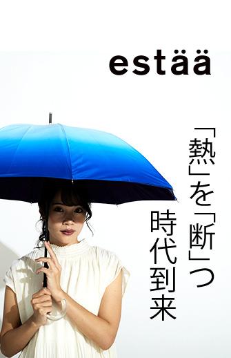 熱を断つ日傘 断熱パラソル