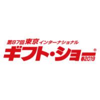 第87回・東京インターナショナル・ギフトショー春2019に出展いたします。