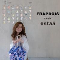 FRAPBOIS にてポップアップショップを開催します