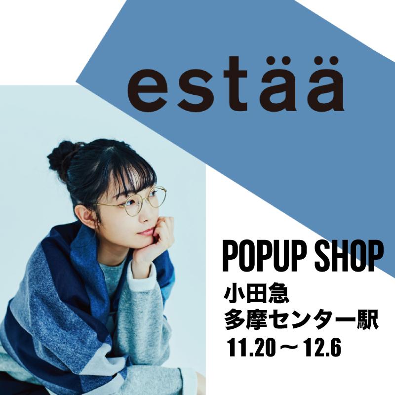 駅ナカPopUpを小田急多摩センター駅にて開催します。