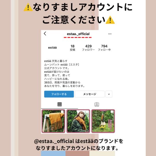 【注意喚起】Instagram @estaa_official なりすましアカウントにご注意ください