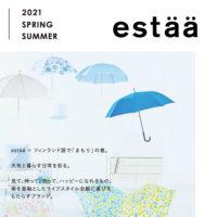 estää2021SSカタログのお知らせ
