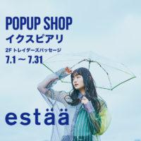 舞浜イクスピアリにてPOPUP Shopを開催します